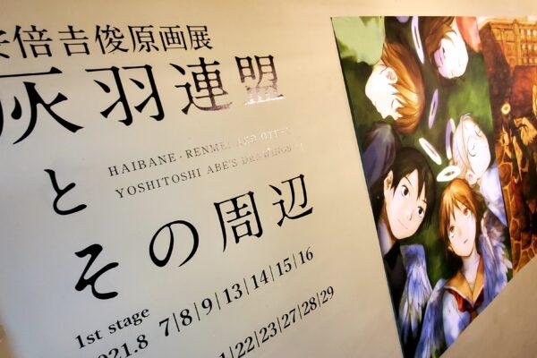 【日記】カルトアニメと展示会